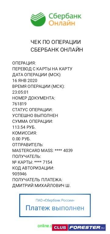 Чек-2020-01-16-230529.jpg