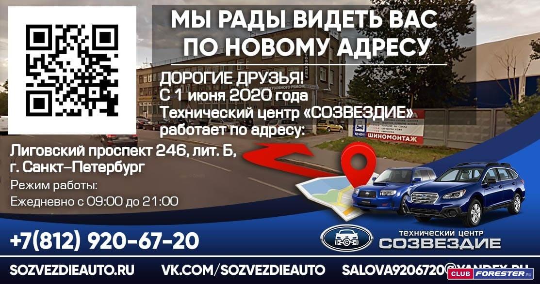sozvezdie-new-address.jpg
