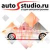 Autostudio.Михаил