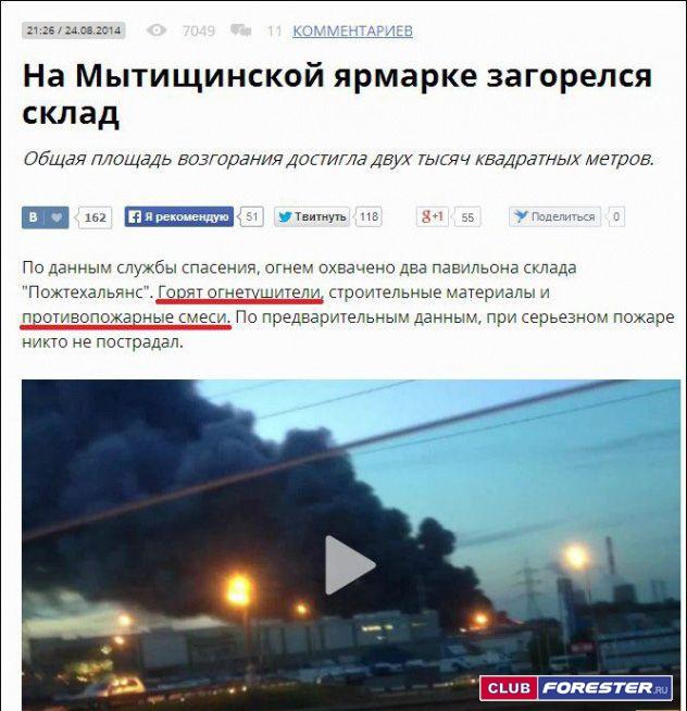 PozharPozharnykh.jpg