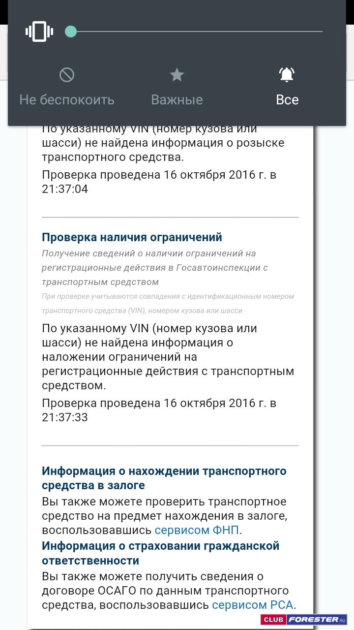 Screenshot_2016-10-16-21-37-38.png