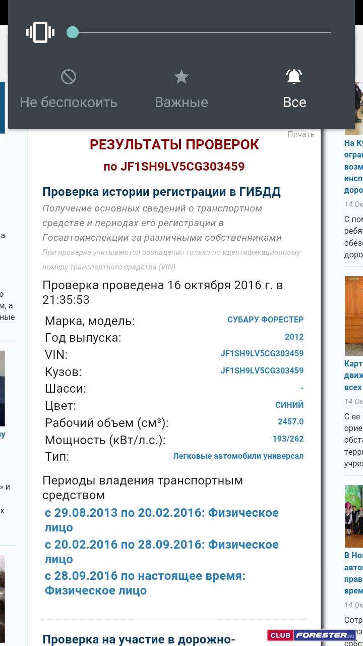 Screenshot_2016-10-16-21-36-33.png